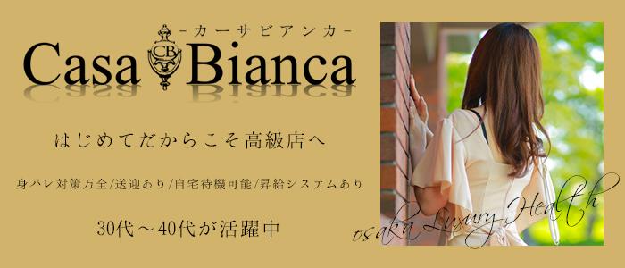 未経験・CASA BIANCA(カーサビアンカ)
