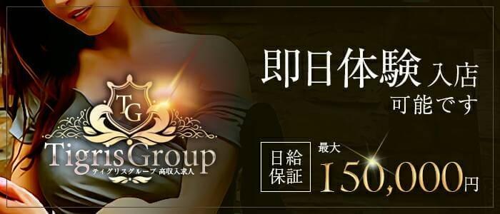 体験入店・TigrisGroup(ティグリスグループ)