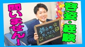 錦糸町ティラミス(シンデレラグループ)の求人動画