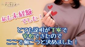 錦糸町ティラミスに在籍する女の子のお仕事紹介動画