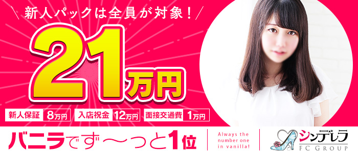 体験入店・錦糸町ティラミス(シンデレラグループ)