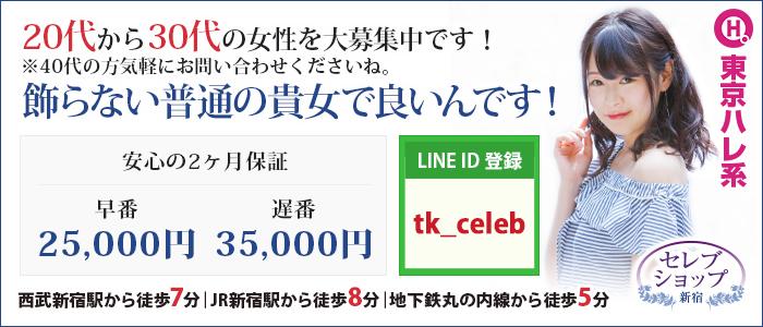 体験入店・セレブショップ新宿 (東京ハレ系)