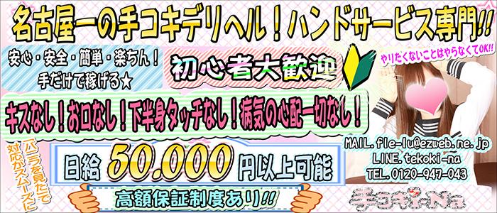 手コキi-Na