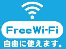 Free Wi-Fi使い放題!