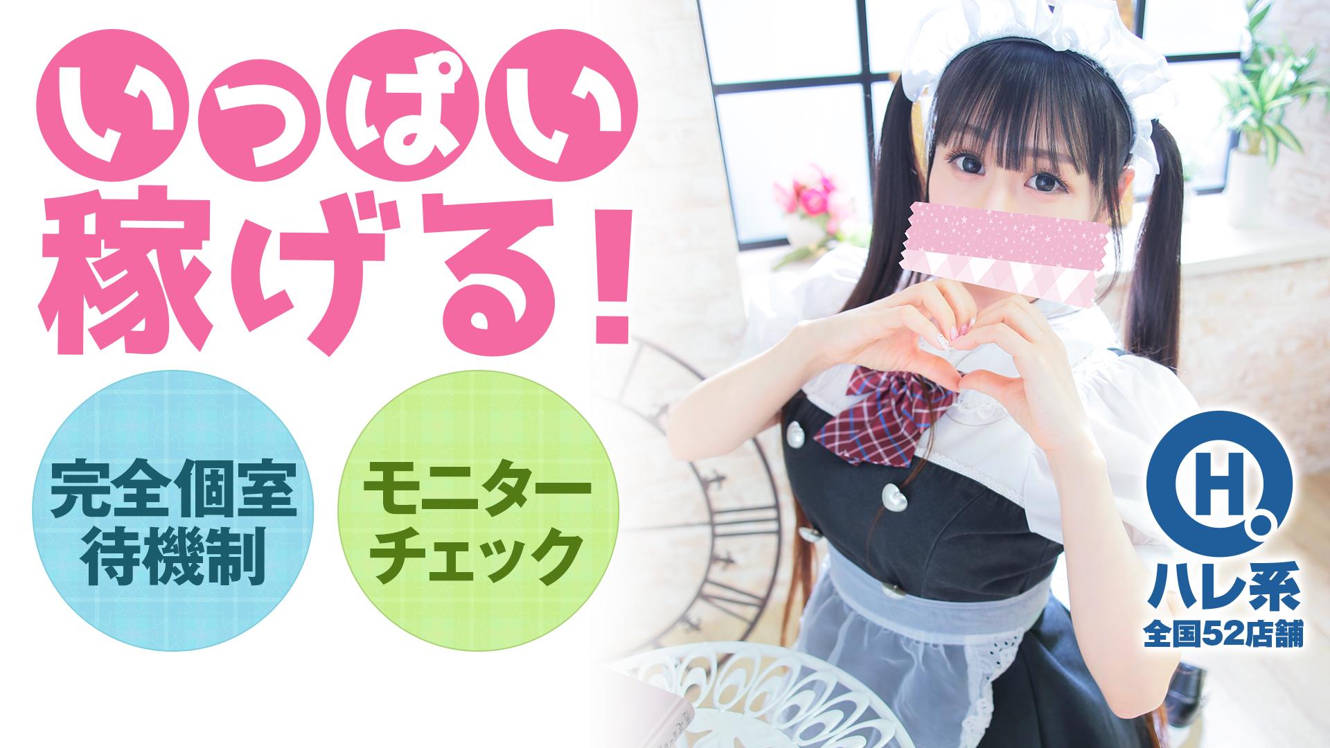 メイドin中野 (東京ハレ系)の求人画像