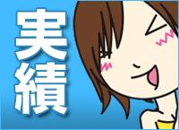 メイドin中野 (東京ハレ系)
