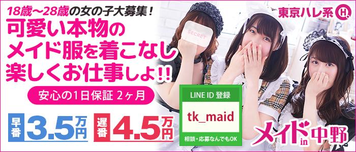 体験入店・メイドin中野 (東京ハレ系)