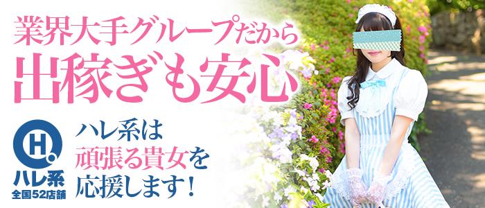 出稼ぎ・メイドin秋葉館 (東京ハレ系)