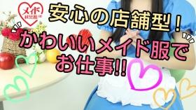メイドin秋葉館 (東京ハレ系)の求人動画