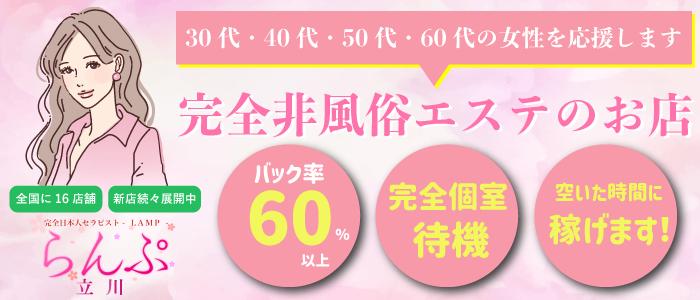らんぷ立川店の求人画像
