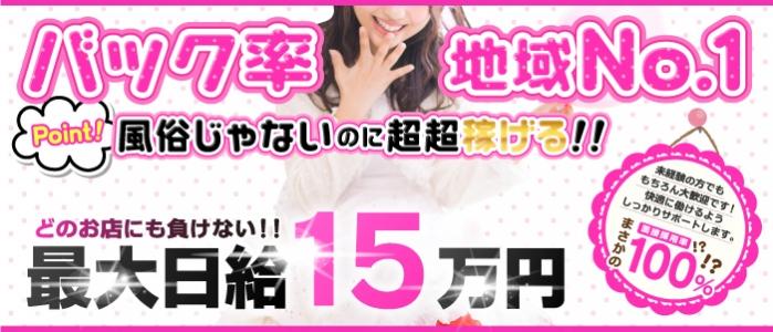 モアナグループ 松戸店の求人画像