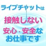 モアナグループ 松戸店で働くメリット9