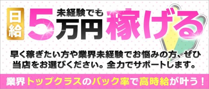 モアナグループ 松戸店の体験入店求人画像