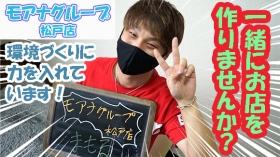 モアナグループ 松戸店のスタッフによるお仕事紹介動画