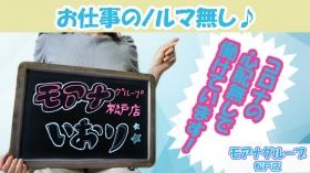 モアナグループ 松戸店の求人動画