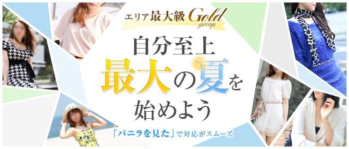 デリバリーヘルス GOLDの求人画像