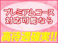 和歌山初のプレミアム店!