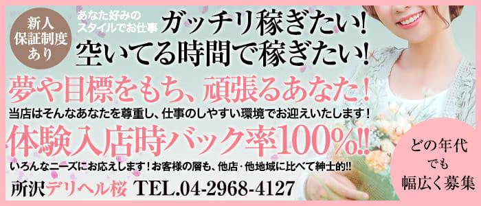 所沢デリヘル桜の人妻・熟女求人画像