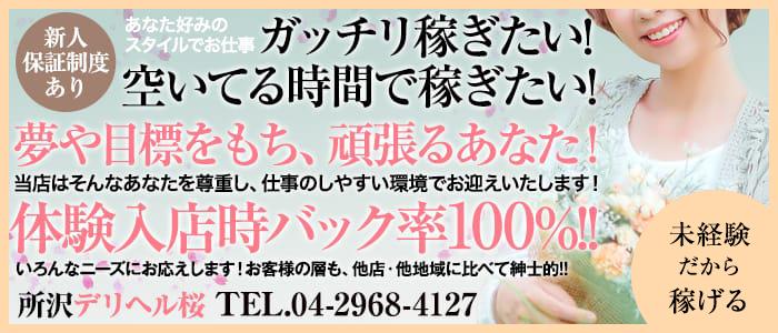 所沢デリヘル桜の未経験求人画像