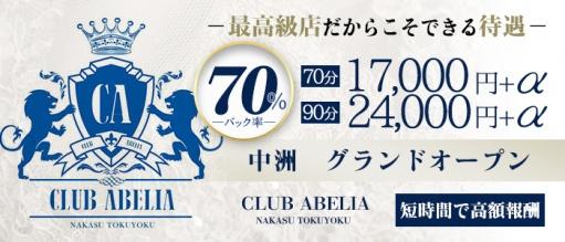 CLUB ABELIA