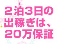 20万円保証☆