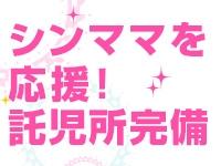 ドMなバニーちゃん徳島店で働くメリット3