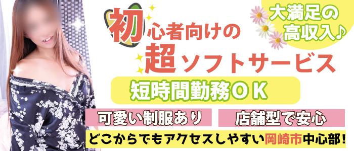 体験入店・アミューズメント茶屋 徳川