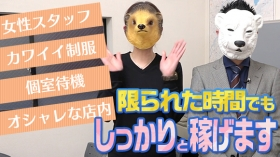 アミューズメント茶屋 徳川の求人動画