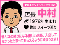 東京エンジェルライン 三多摩エリア店