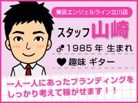 東京エンジェルライン 三多摩エリア店で働くメリット7
