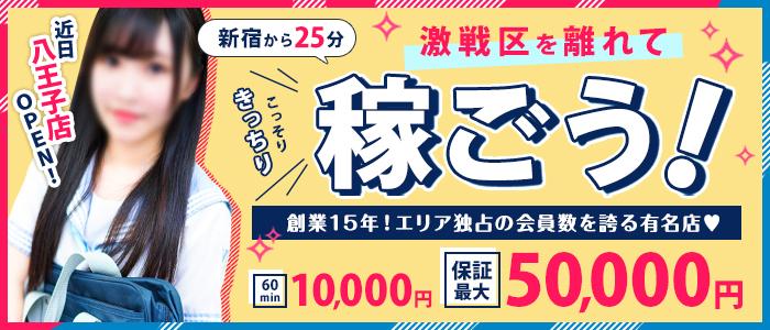 東京エンジェルライン 三多摩エリア店の求人画像