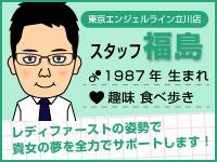 東京エンジェルライン 三多摩エリア店で働くメリット9