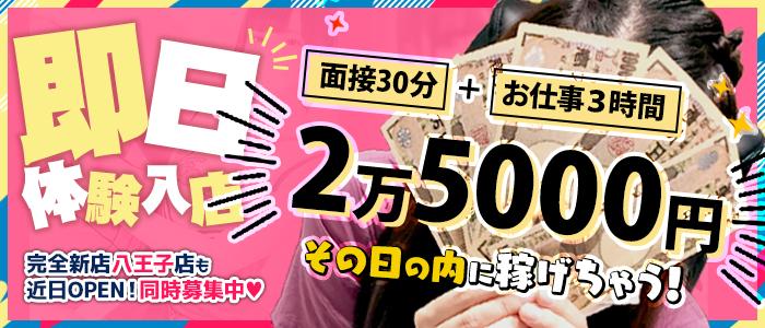 東京エンジェルライン 三多摩エリア店の体験入店求人画像