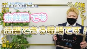 東京エンジェルライン 三多摩エリア店のスタッフによるお仕事紹介動画