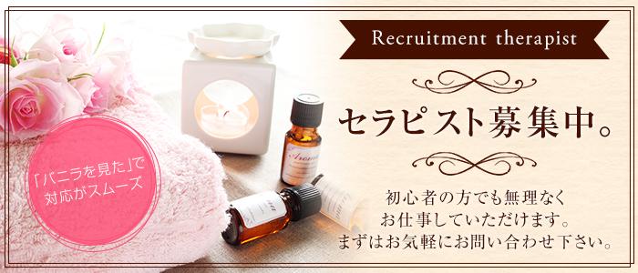 東京アロマギャルの体験入店求人画像