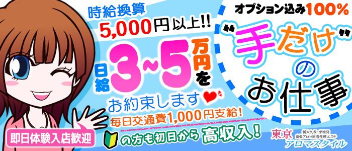 体験入店・東京アロマスタイル
