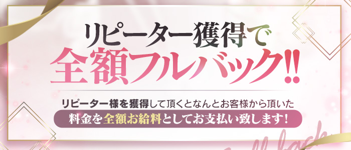 BLENDA東京の体験入店求人画像