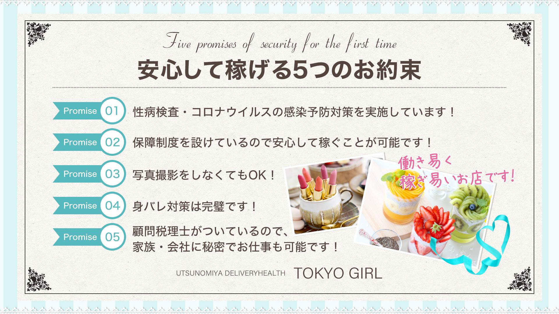 宇都宮デリヘル 東京ガールの求人画像