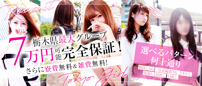 東京ガールの求人画像