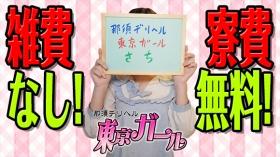 那須デリヘル 東京ガールの求人動画