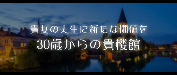 東京貴楼館の求人画像