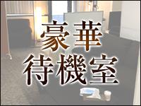 東京貴楼館で働くメリット4