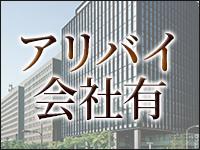東京貴楼館で働くメリット9