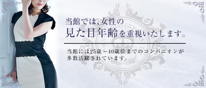 人妻・熟女・東京貴楼館