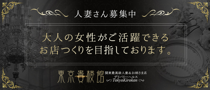 東京貴楼館の人妻・熟女求人画像