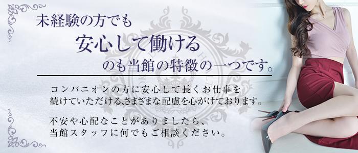 未経験・東京貴楼館