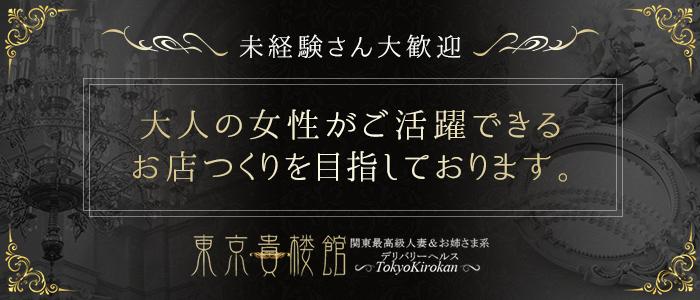 東京貴楼館の未経験求人画像