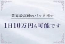 1日10万円以上も可能です。
