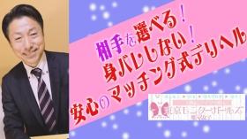 マッチング方式 東京モニターガールズ 電マ女子のバニキシャ(スタッフ)動画