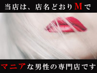 マニア東京で働くメリット1